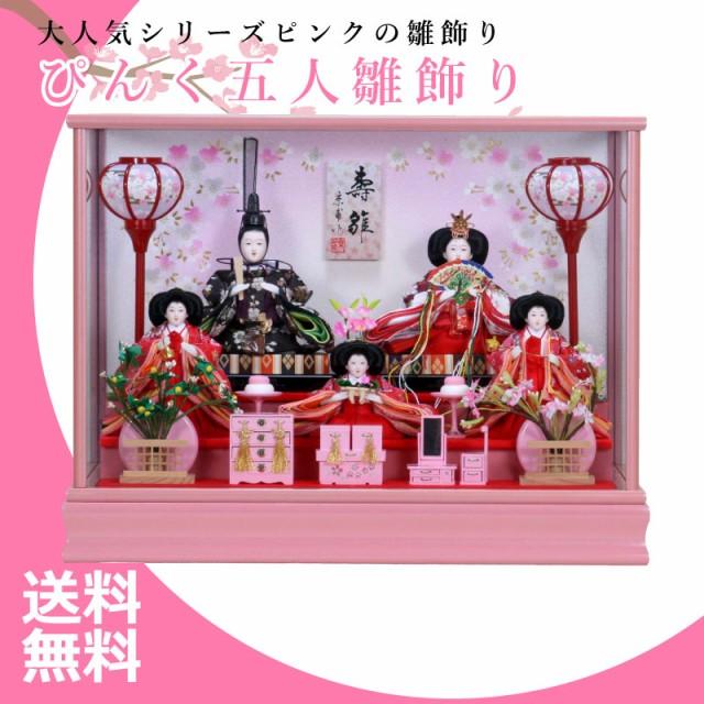 ひな人形 雛人形 【ぴんく五人雛飾り】 2017年度 ...