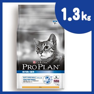 プロプラン キャット 室内飼い猫用 チキン 1.3kg ...
