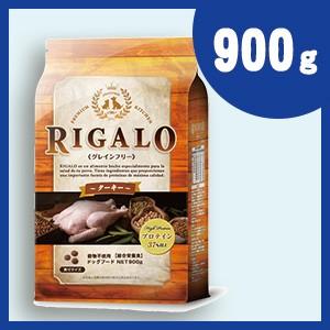 RIGALO リガロ ハイプロテイン ターキー 900g 【...
