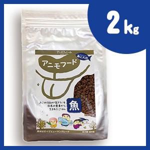 アニモフード 魚 2kg ドッグフード 【正規品】