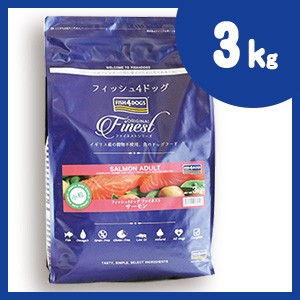 フィッシュ4 ドッグ サーモン 小粒 3kg fish4dogs...