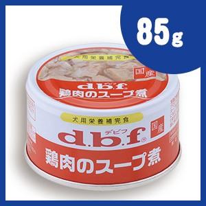 デビフ dbf ドッグフード 鶏肉のスープ煮 85g