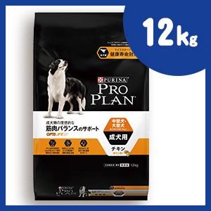 プロプラン ドッグ 中型犬・大型犬 成犬用 チキン...