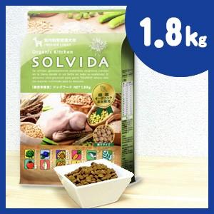 SOLVIDA ソルビダ 室内飼育肥満犬用 1.8kg インド...