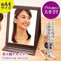 折立鏡デカミラー