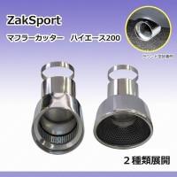 ZakSport マフラーカッター ハイエース200