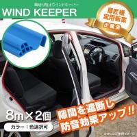 Wind Keeper(ウインドキーパー) 風切音防止 8m...