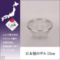 パール金属 HB-1636 日本製のザル12cm
