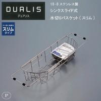 パール金属 H-5645 デュアリス 18-8ステンレス製...