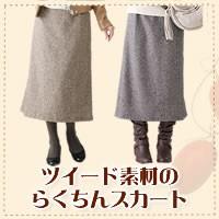 ツイード素材のらくちんスカート