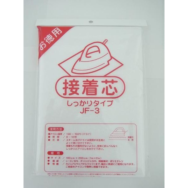 バイリーン 芯地 お買い得タイプ JF-3(厚手) 1...