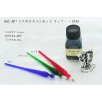 DALLAITI(ダライッティ) ミニガラスペンセット ...