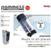 電池不要のおフロ用パッシブスピーカー pomme3.0...