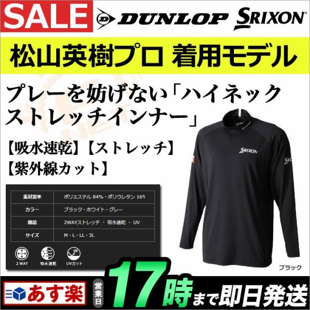 【松山英樹プロ着用モデル】【秋冬 ゴルフウェア ...