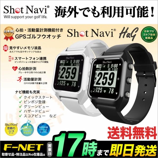 ショットナビ ShotNaviHuG 活動量計内蔵腕時計型 ...