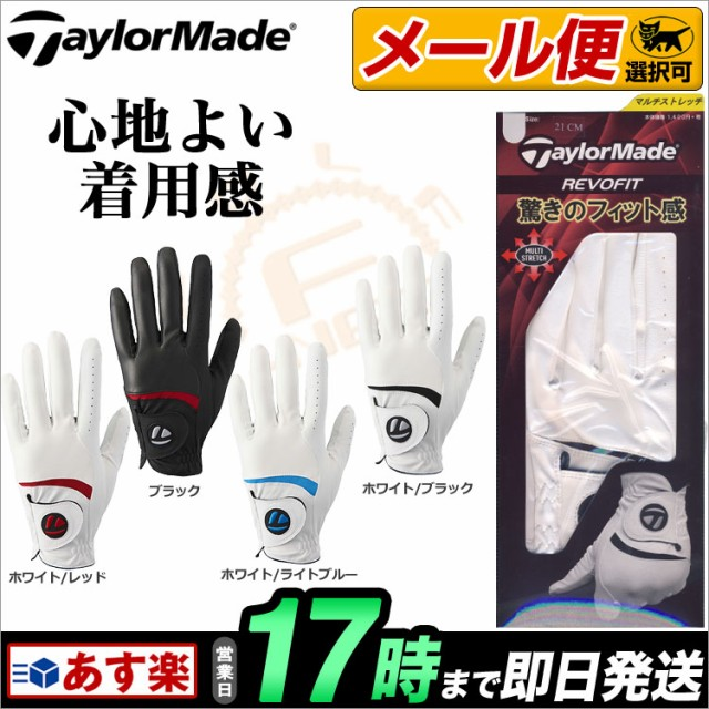 【メール便選択可】テーラーメイド SY597 TM レボ...