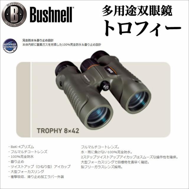 日本正規品 Bushnell ブッシュネル 多用途 双眼鏡...