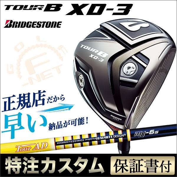 【メーカーカスタム】ブリヂストン TOUR B XD-3 ...