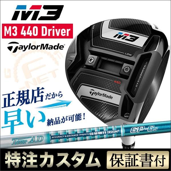 【メーカーカスタム】テーラーメイド M3 440 ドラ...