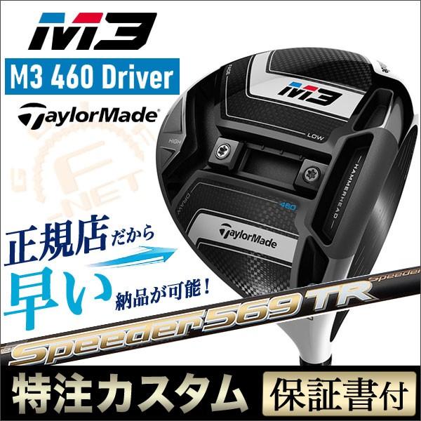 日本正規品  【メーカー正規カスタム】テーラーメ...