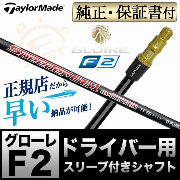 【メーカーカスタム】テーラーメイド グローレF2 ...
