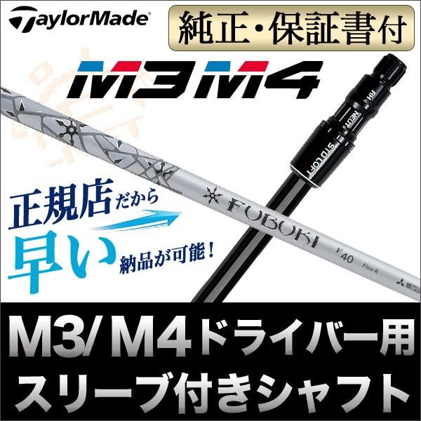 【メーカー正規カスタム】テーラーメイド M3 460/...