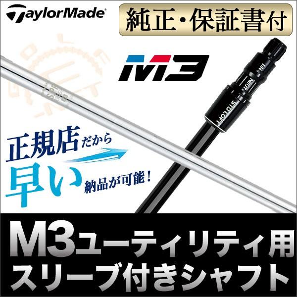 【メーカー正規カスタム】テーラーメイド M3 レス...