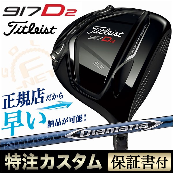 【メーカーカスタム】タイトリスト 917D2 ドライ...