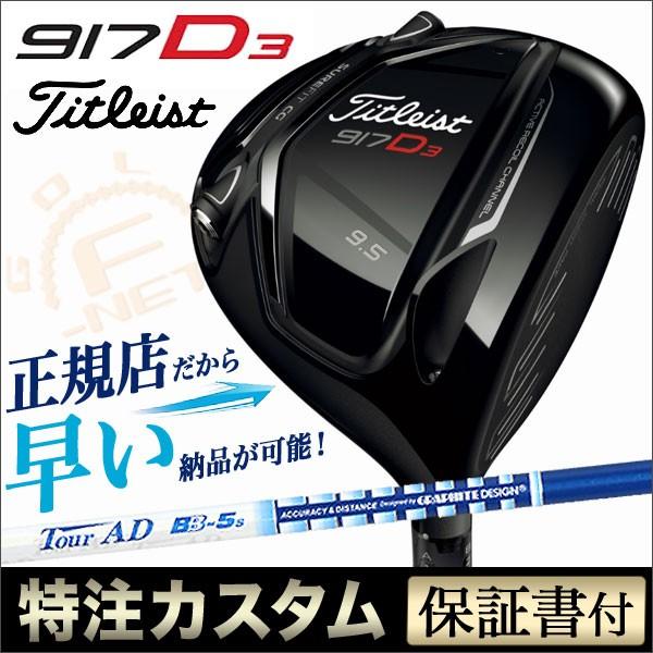 【メーカーカスタム】タイトリスト 917D3 ドライ...