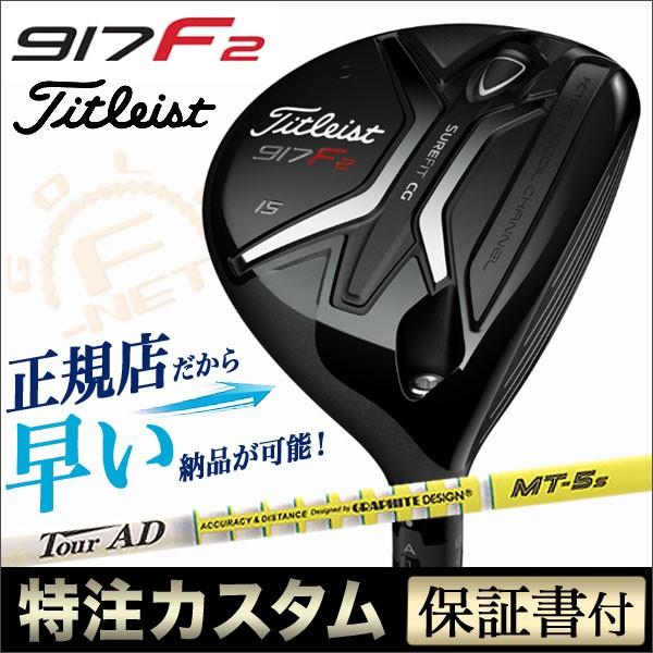 【メーカーカスタム】タイトリスト 917F2 フェア...