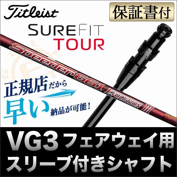 【メーカーカスタム】タイトリスト 16 VG3 フェア...