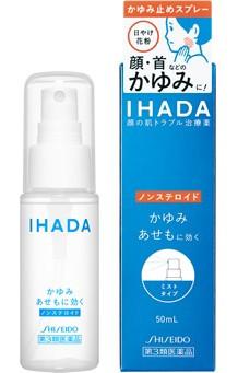 資生堂薬品 IHADA イハダ プリスクリードS 5...