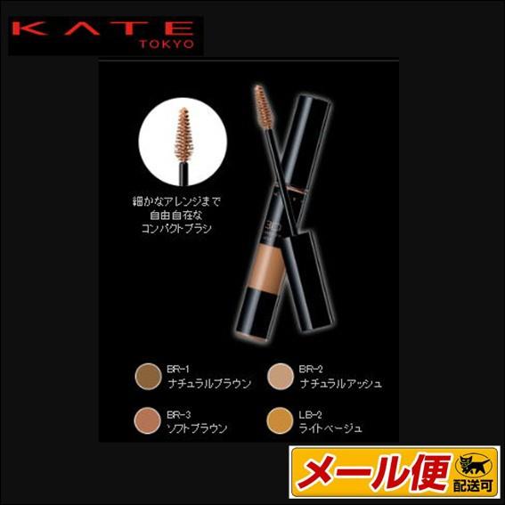 【3個までメール便可】カネボウ ケイト(KATE) 3...