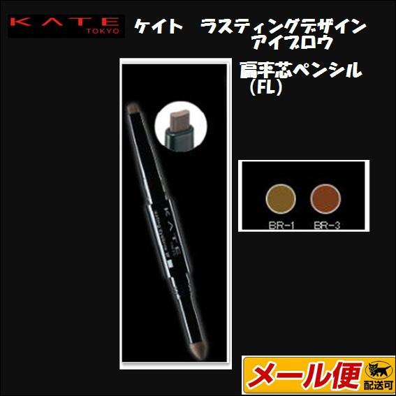 【3個までメール便可】カネボウ ケイト(KATE) ...