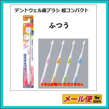 【5個までメール便可】大正製薬 歯科用デントウ...