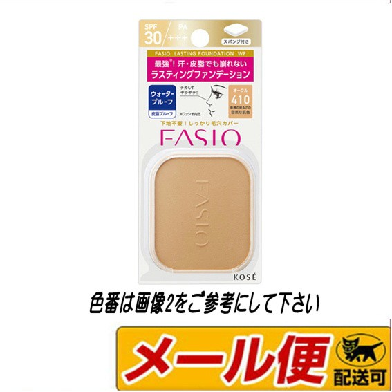 【3個までメール便可】コーセー ファシオ(FASIO...