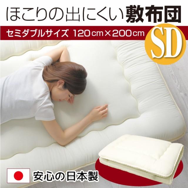 【日本製】 敷布団 セミダブルサイズ 三層構造 固...