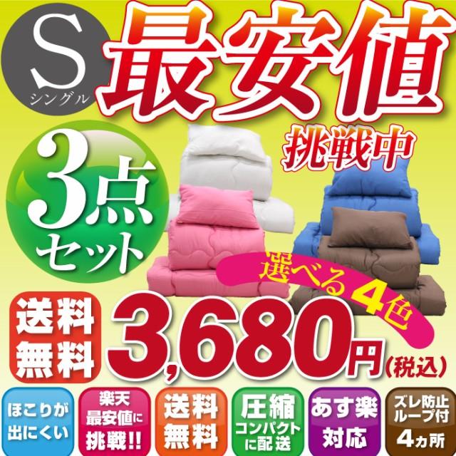 新生活応援 送料無料!【軽量】布団3点セット ...