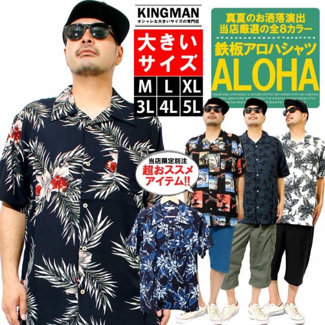 アロハシャツ メンズ 【大きいサイズ】 半袖シャ...
