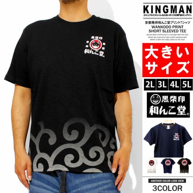 Tシャツ メンズ 半袖 【大きいサイズ】 カットソ...