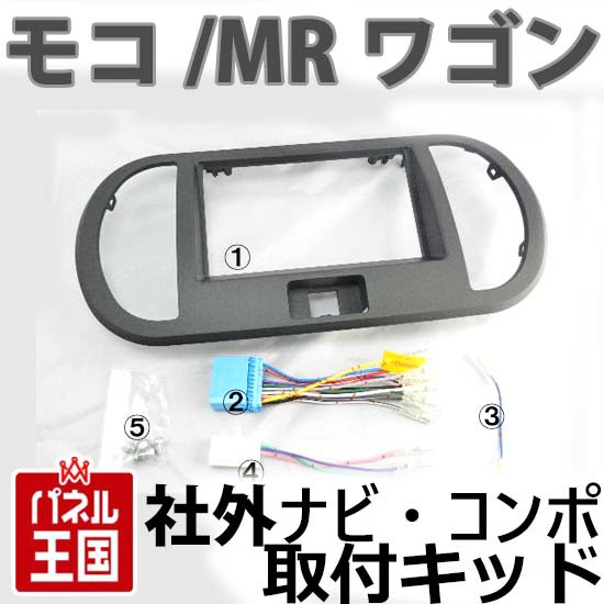 取付フルキット【H18〜H23 MRワゴン MF22S】社...