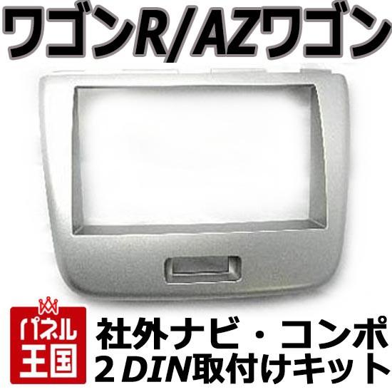 【H20〜H24 ワゴンR MH23S】【H20〜H24 AZワゴ...