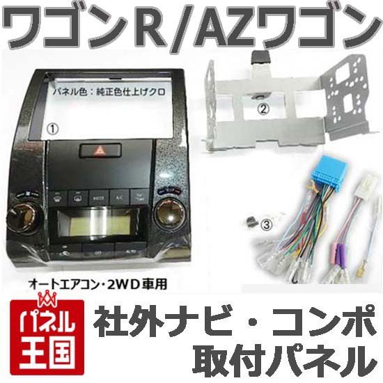 【H19〜H20 ワゴンRスティングレー MH22S 2WD...