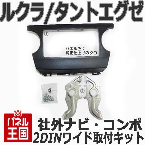 【H21〜現在 タントエグゼカスタム L455S/L465S】...