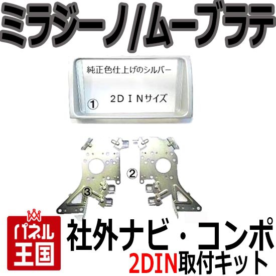 【H16〜H20 ムーブラテ L550S/L560S】 社外オーデ...
