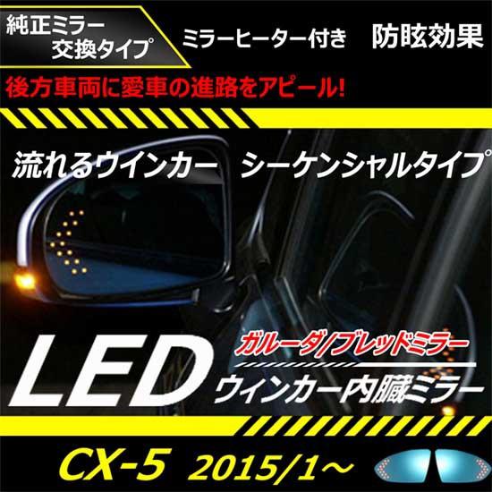 【GARUDA BLLED ミラー】 2015/1月〜 CX-5(マイナ...