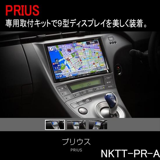 【H23〜現在 プリウス ZVW30】 【9インチモニタ...