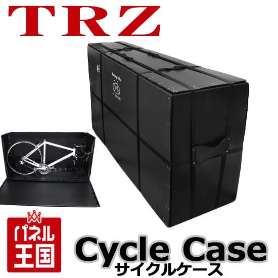 飛行機輪行【TRZサイクルケース】プラスチック段...