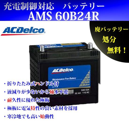【AC Delco AMS60B24R交換後廃バッテリー処分無料...