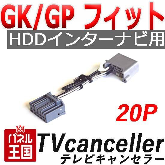 フィット  ハイブリッド  【ホンダ HDDインタ...